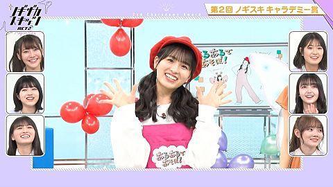 乃木坂46 ノギザカスキッツ 大園桃子の画像 プリ画像