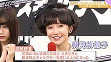 乃木坂46 ノギザカスキッツ 黒見明香の画像(黒見明香に関連した画像)