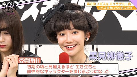乃木坂46 ノギザカスキッツ 黒見明香の画像 プリ画像