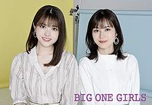 乃木坂46 松村沙友理 big one girls 生田絵梨花の画像(Bigに関連した画像)