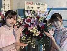 日向坂46 佐々木美玲 高本彩花 1.29の画像(高本彩花に関連した画像)