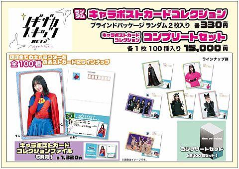 乃木坂46 ノギザカスキッツ オフィシャルの画像 プリ画像