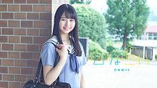 上村ひなの 日向坂46 生誕 ひなこいの画像(ひなに関連した画像)