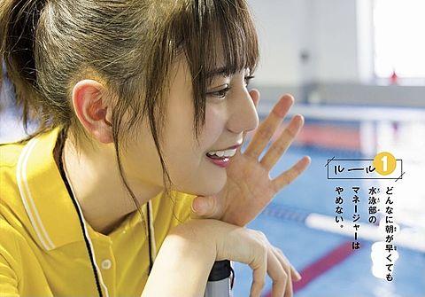 小坂菜緒 日向坂46 週刊少年サンデーの画像 プリ画像