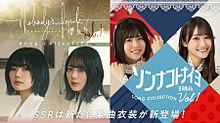 森田ひかる 櫻坂46 uni's on airの画像(藤吉夏鈴に関連した画像)