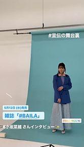 小坂菜緒 日向坂46 BAILAの画像(小坂菜緒に関連した画像)