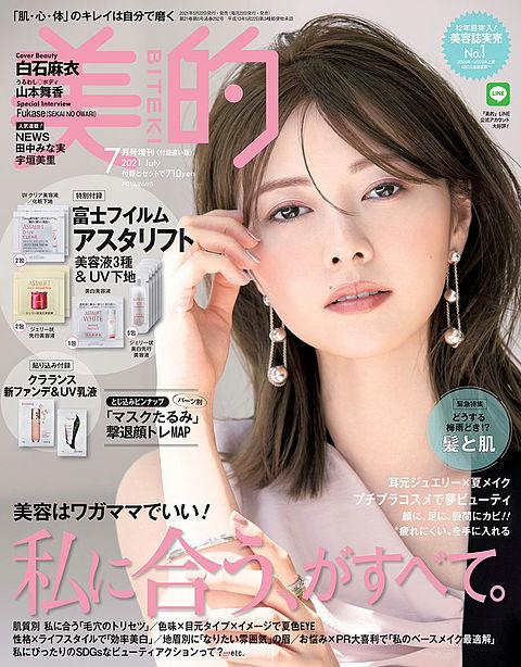白石麻衣 乃木坂46 美的の画像 プリ画像
