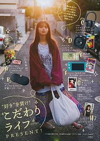 齋藤飛鳥 乃木坂46  週刊ヤングジャンプの画像(ヤングジャンプに関連した画像)