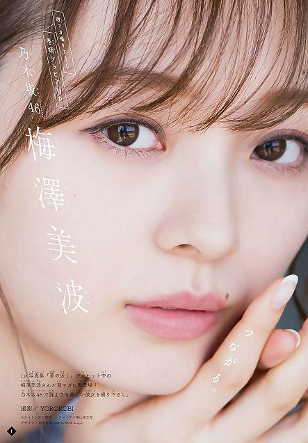 週刊少年マガジン 乃木坂46  梅澤美波の画像 プリ画像