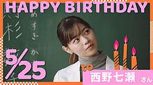 西野七瀬 乃木坂46 なーちゃん 生誕 auの画像(auに関連した画像)