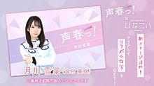 金村美玖 日向坂46 声春っ! ひなこいの画像(日向坂に関連した画像)