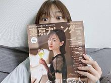 山下美月 乃木坂46 3.3 東京カレンダーの画像(カレンダーに関連した画像)