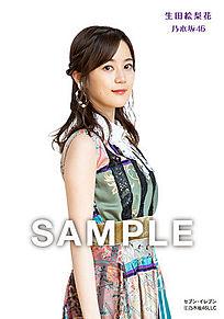 生田絵梨花 乃木坂46 オフィシャル セブンイレブンの画像(セブン-イレブンに関連した画像)