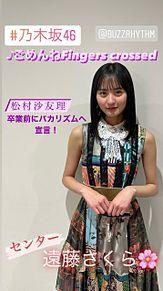 遠藤さくら 乃木坂46 バズリズムの画像(バズに関連した画像)