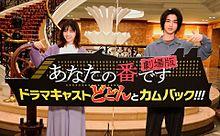 乃木坂46 西野七瀬 あなたの番です 横浜流星の画像(あなたの番ですに関連した画像)