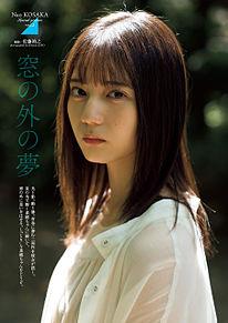 小坂菜緒 日向坂46 プレイボーイ 写真集の画像(イボに関連した画像)