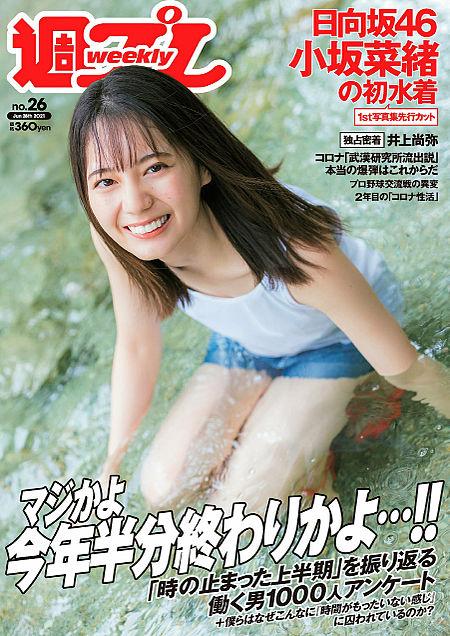 小坂菜緒 日向坂46 プレイボーイ 写真集の画像 プリ画像
