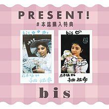 与田祐希 bis 乃木坂46 の画像(BiSに関連した画像)