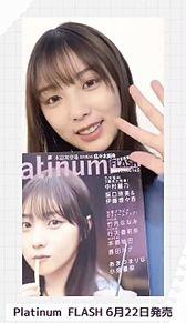 与田祐希 乃木坂46  platinum flashの画像(FLASHに関連した画像)