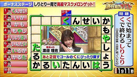 櫻坂46 渡邉理佐 潜在能力テストの画像 プリ画像