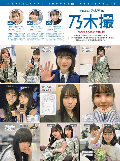7/9 乃木坂46 乃木撮の画像 プリ画像