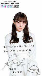 櫻坂46 w-keyakifes 渡辺梨加 開催危機からの脱出の画像(渡辺梨加に関連した画像)