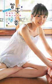 賀喜遥香 乃木坂46 週刊少年チャンピオンの画像(ピオに関連した画像)