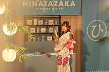 齊藤京子 日向坂46 uni's on airの画像(onに関連した画像)