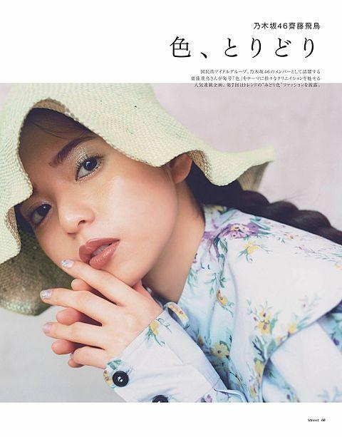 齋藤飛鳥 乃木坂46 sweetの画像 プリ画像