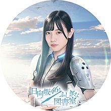 河田陽菜 日向坂46 ふしぎな図書室の画像(陽菜に関連した画像)