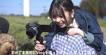 齋藤飛鳥 乃木坂46 vlog プリ画像
