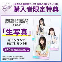 齋藤飛鳥 乃木坂46 オフィシャルの画像(ツアーに関連した画像)