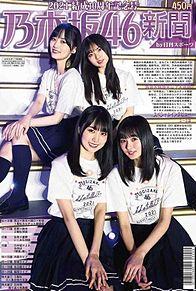 齋藤飛鳥 乃木坂46 乃木坂46新聞の画像(ツアーに関連した画像)