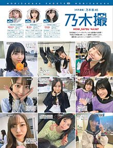 9/24 乃木撮 乃木坂46の画像(早川聖来に関連した画像)