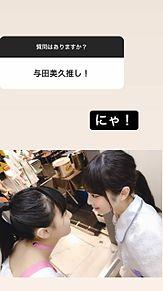 与田祐希 乃木坂46 田中美久 hkt48 坂道akbの画像(坂道に関連した画像)