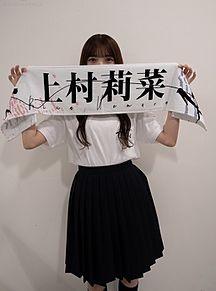 上村莉菜 櫻坂46 1.6の画像(上村莉菜に関連した画像)