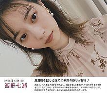 西野七瀬 乃木坂46 なーちゃん ノンノ プリ画像