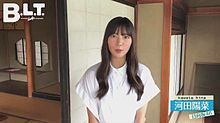 blt 日向坂46 河田陽菜 プリ画像