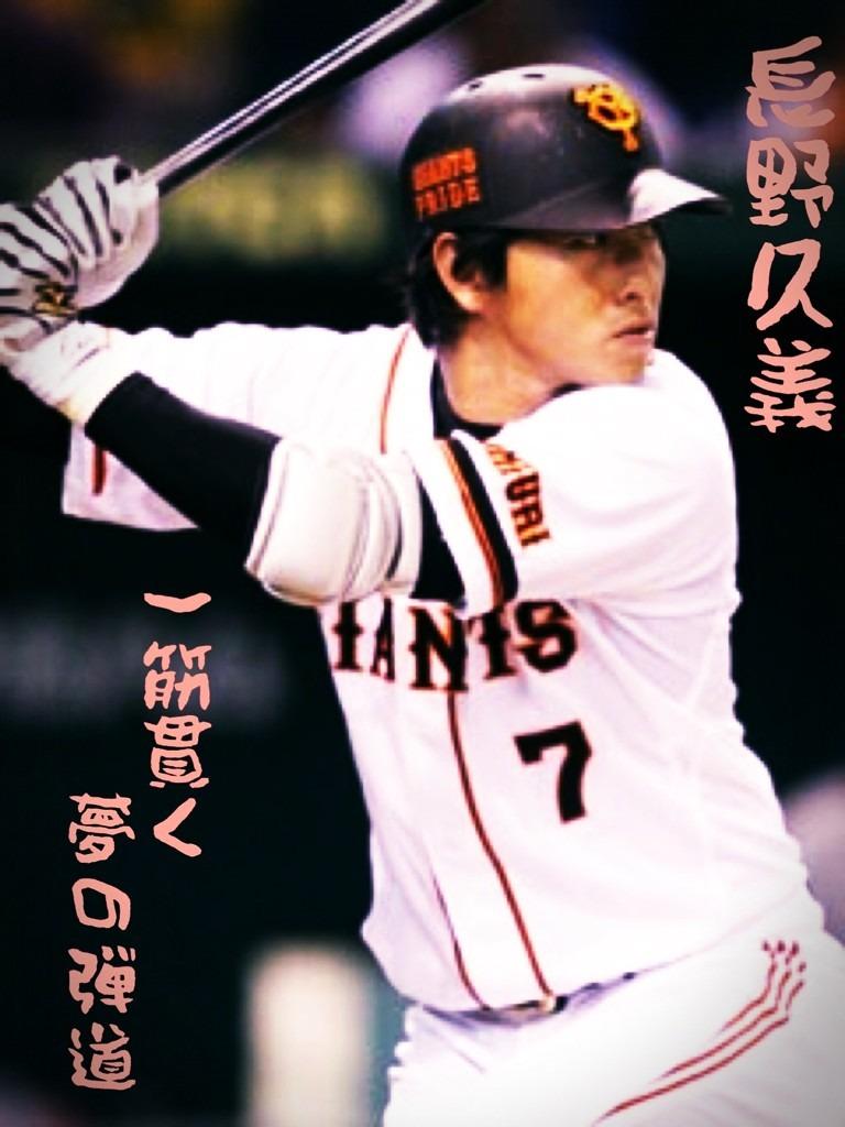 長野久義の画像 p1_34
