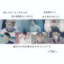Block.b/Toy プリ画像