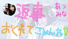 hanaminaさんのリクエストの画像(プリ画像)