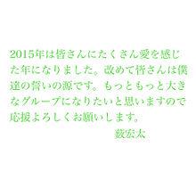 薮宏太 名言🙌💕の画像(プリ画像)