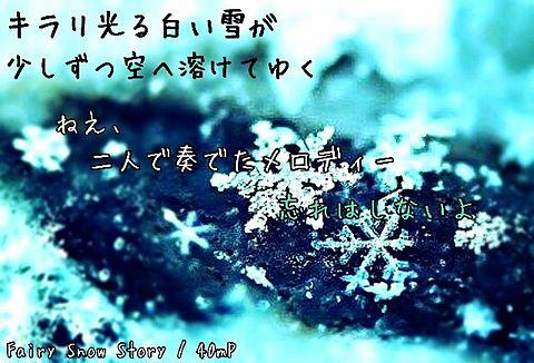 Fairy Snow Storyの画像(プリ画像)