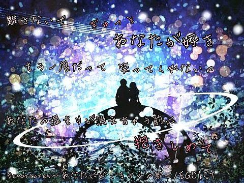 Departure~あなたにおくるアイの歌~の画像(プリ画像)