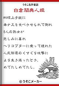 カコズマ 倉間典人が白雪姫だったらの画像(プリ画像)