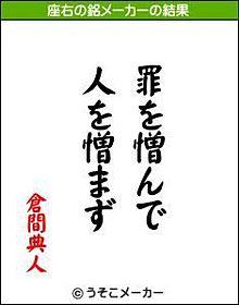 カコズマ 倉間典人 座右の銘の画像(プリ画像)