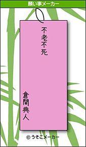 カコズマ 倉間典人の願い事の画像(プリ画像)