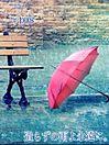 遣らずの雨108 プリ画像