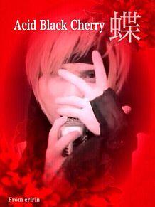 Acid Black Cherry yasuの画像(acid black cherryに関連した画像)