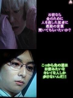 医龍阿部サダヲ荒瀬小池徹平